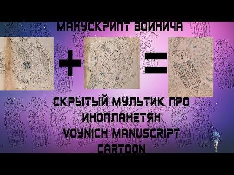 УЖАС! Скрытый мультфильм про инопланетян в Манускрипте Войнича Cartoon Of The Voynich Manuscript