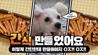 #EP.4   강아지 수제껌 만들기! (건조기없이 만들…