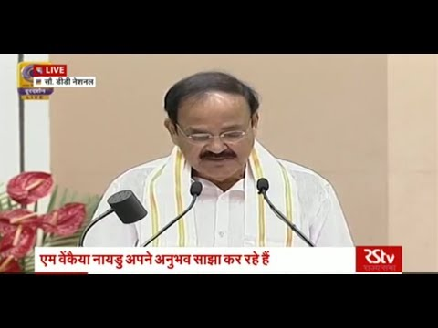 Vice President Venkaiah Naidu's Speech  | Vice President's book launch event