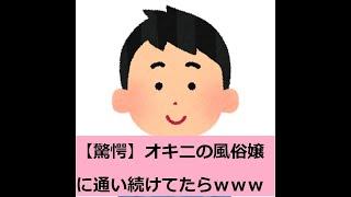 【2ch】オキニの風俗嬢に通い続けてたらwwwwwwwwwww 吉原夏紀 動画 22