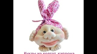 Мешочек удачи, куклы из капрона. Bag of fortune, doll from stoking. Подробнее читайте на блоге http://natalyhandmade.ru/meshochek-udachi-kuklyi-iz-kaprona/. Куклы из чулок. Малыш с большими щеками. Dolls stockings. https://www.youtube.com/watch?v=fmin3vQpYz4. Кукла сплюшка из капрона, чулок. Sleepyhead doll of stockings. https://www.youtube.com/watch?v=dub8bwLqpBc. ПОДПИСКА НА КАНАЛ: https://www.youtube.com/chaCFtlEkPyaNk3RQKXoBdK61A nnel/U МОЙ БЛОГ: http://natalyhandmade.ru/
