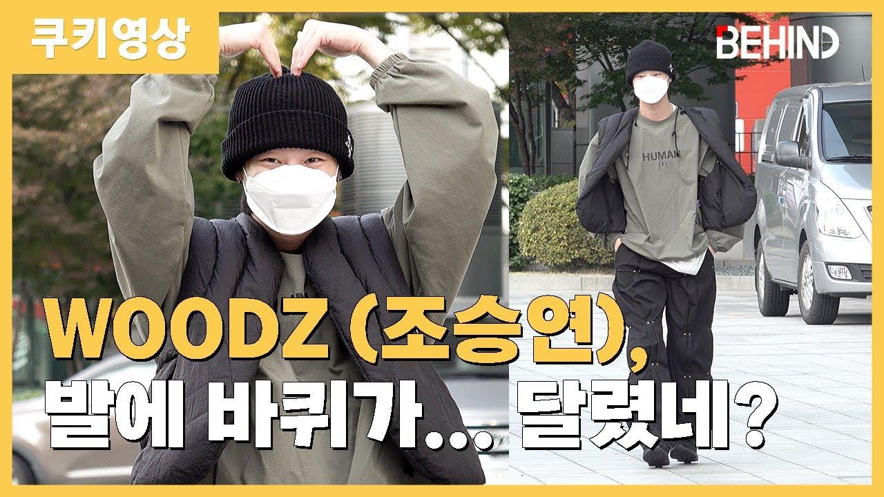 WOODZ (우즈, 조승연), '영스트리트' 출근길··· 발에 바퀴가 달렸네 '신나게 고고' [비하인드]