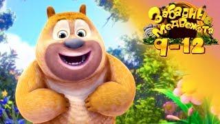 Забавные медвежата - Сборник (10-12) Медвежата соседи - Мишки от Kedoo Мультфильмы для детей.mp4