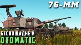 OTOMATIC 76/62 БЕСПОЩАДНОЕ ЗСУ | War Thunder