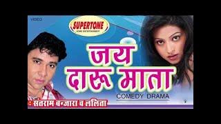 जय दारु माता || JAI DARU MATA || FULL COMEDY || SANTRAM BANJARA | NARENDER BALHARA