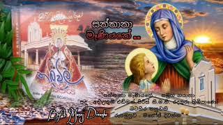 සන්තානා මෑණියනේ - Santhana Maniyane (st.anne's sinhala hymn - thalawila)