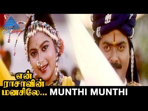 En Aasai Rasave Movie Songs   Munthi Munthi Video Songs   Sivaji Ganesan   Murali   Suvalakshmi