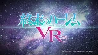 VRアニメ『終末のハーレム VR』PV第1弾