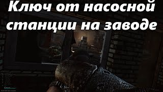 Escape from Tarkov Ключ от нас. ст. (насосная станция?!). ЗБТ! 18+