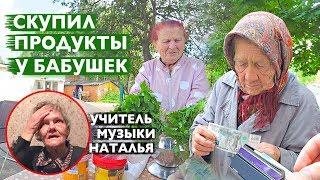 СКУПИЛ ПРОДУКТЫ У БАБУШЕК. Заехал к учительнице музыки Наталье.