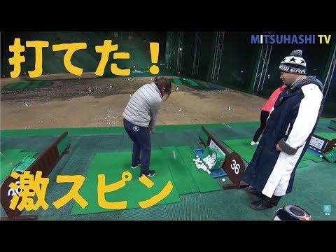 球がフェースに乗りまくり!の激スピンアプローチ【これが三觜ジュニアスクールだ!⑤】