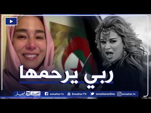 مؤثر جدا😢.. سلمى غزالي تعلن وفاة شقيقتها ريم غزالي بعد صـ.ـراع مع السـ..ـرطان