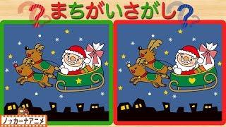 クリスマスでまちがいさがし!知育クイズ【赤ちゃん・子供向けアニメ】Spot the Difference for kids / Christmas