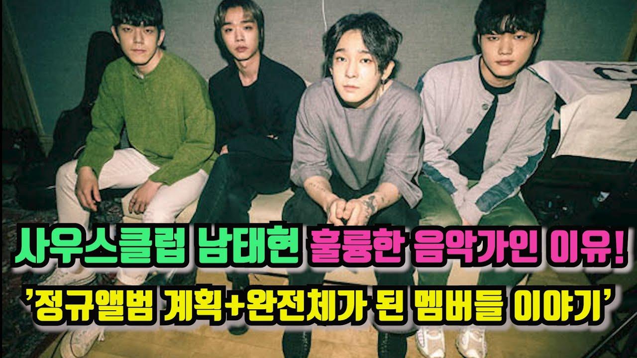 사우스클럽 남태현 훌륭한 음악가인 이유! '정규앨범 계획+완전체가 된 멤버들이야기' [박영웅의 밴드포커스.10]
