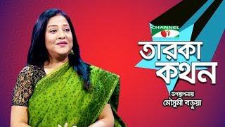 Taroka Kathon | Suborna Mustafa | Celebrity Adda | Channel i