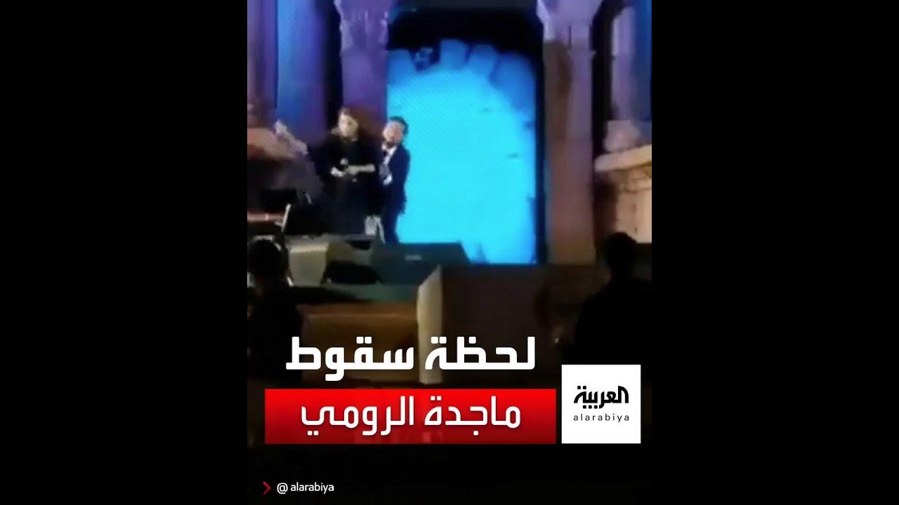 شاهد لحظة سقوط المطربة اللبنانية ماجدة الرومي، أثناء حفلها الغنائي في مهرجان جرش  - 09:54-2021 / 9 / 23