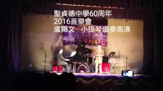 irvin聖貞德中學60周年音樂會
