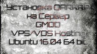 Как сделать DarkRP Сервер в Garry's Mod VPS/VDS Хостинг Ubuntu 16 04 64 bit
