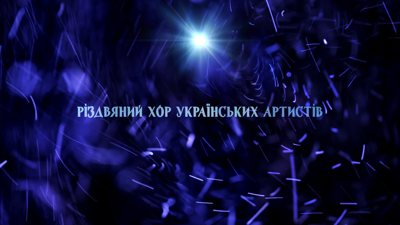 """ДОБРИЙ ВЕЧІР ТОБІ,ПАНЕ ГОСПОДАРЮ!"" - YouTube"