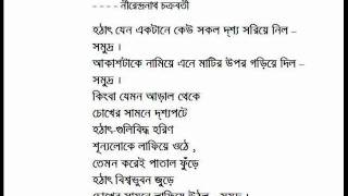 Poem by Nirendranath..wmv