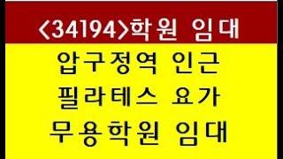 (34194) 강남 신사동 압구정동 압구정역 5분 필라…