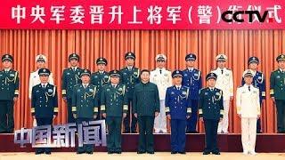 [中国新闻] 中央军委举行晋升上将军衔警衔仪式 习近平颁发命令状并向晋衔的军官警官表示祝贺 | CCTV中文国际