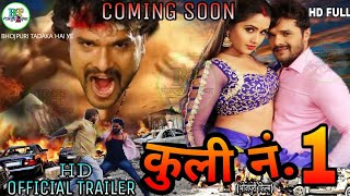 Coolie No. 1 | Bhojpuri Movie ( Khesari Lal Yadav, Kajal Raghwani) New Bhojpuri Upcoming Movie 2018#