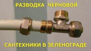 видео Монтаж водоснабжения и канализации в Зеленограде