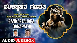 Sankastahara Ganapathi Audio Jukebox | Kishore M Nadiger | Kannada Devotional songs
