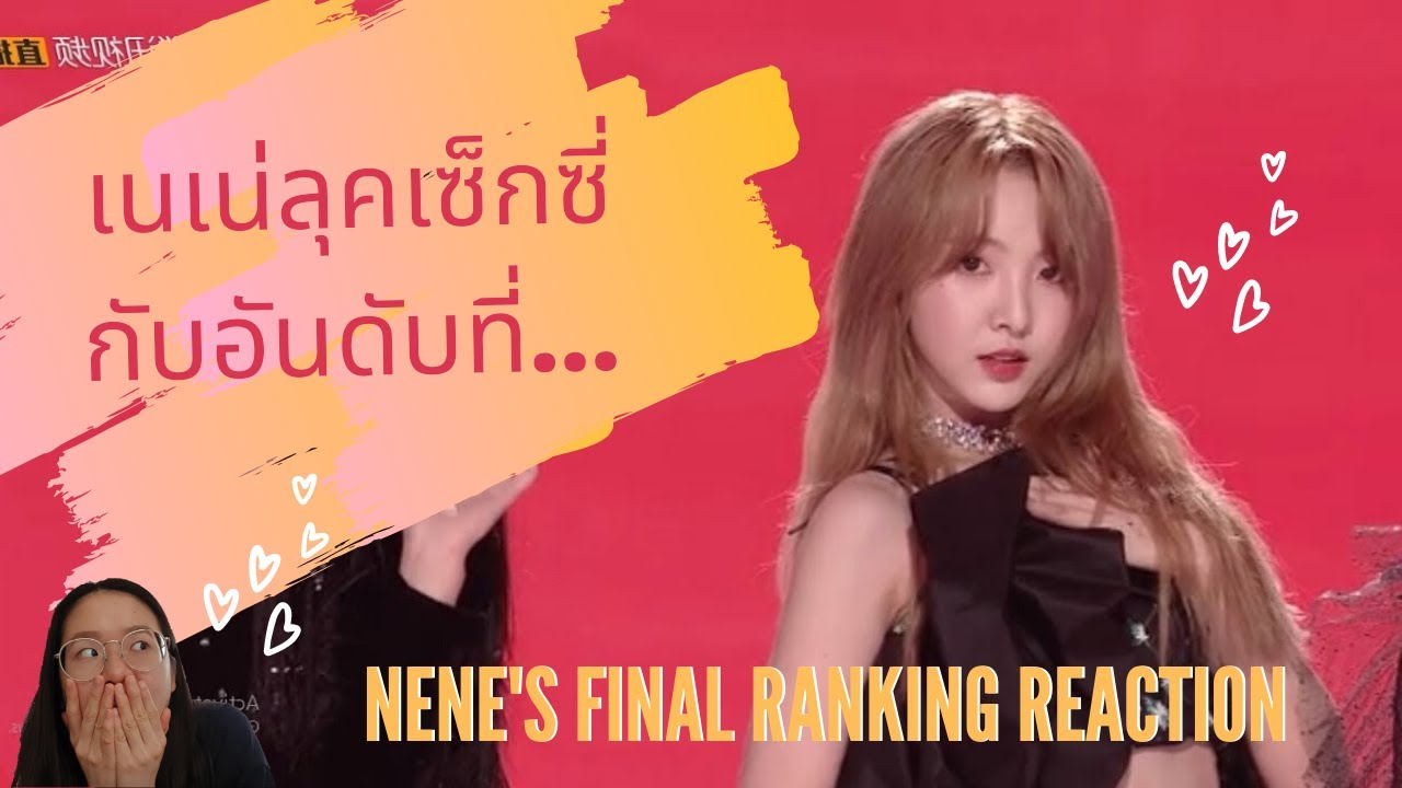 รีแอคเนเน่ลุคเซ็กซี่ It's A Bomb Final Stage Reaction|Nene 郑乃馨 CHUANG 2020 Final Stage Reaction