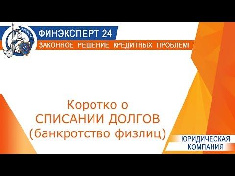 банкротство физических лиц хабаровск профессиональное решение