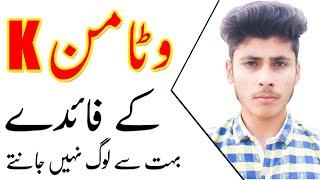 Vitamin K Benefits   Vitaman K Ke Fayde   Vitamin K Benefits In Urdu   Vitamin k Faiday In Urdu