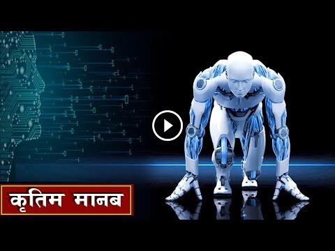 कृतिम मानबको ख'तरा|| Artificial Intelligence || Part : 1 || (Sophia robot)  || Bishwo Ghatana