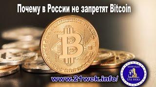 Почему в России не запретят Bitcoin   BitNovosti com