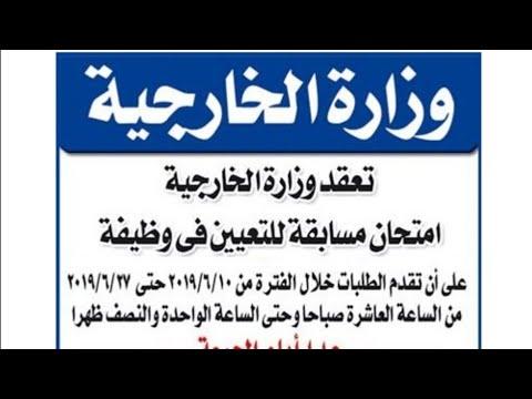 نتيجة بحث الصور عن وزارة الخارجية المصرية 2019