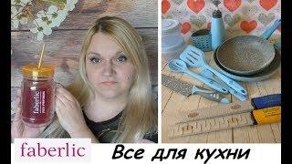 Faberlic посуда и аксессуары тестируем вместе  #ОльгаРоголева