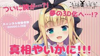 [LIVE] ♡有栖のお茶会♡11