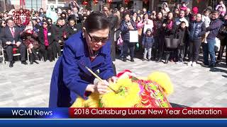 2018 Clarksburg Lunar New Year Celebration
