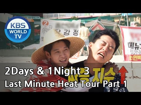 2 Days & 1 Night - Season 3 : Last Minute Heat Tour Part 1 [ENG/TAI/2017.08.20]