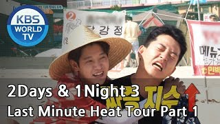 Video 2 Days & 1 Night - Season 3 : Last Minute Heat Tour Part 1 [ENG/TAI/2017.08.20] download MP3, 3GP, MP4, WEBM, AVI, FLV April 2018