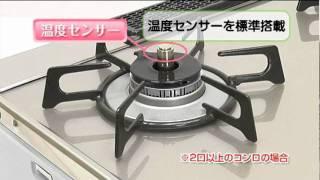 【リンナイ】ガステーブルコンロのおすすめポイントご紹介 thumbnail