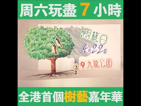 422樹藝日