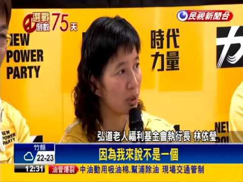 2016立委-時代力量宣布 林依瑩列不分區名單-民視新聞 - YouTube