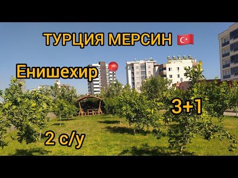 ПРОДАЖА НЕДВИЖИМОСТИ / ТУРЦИЯ МЕРСИН / 3+1 / Енишехир
