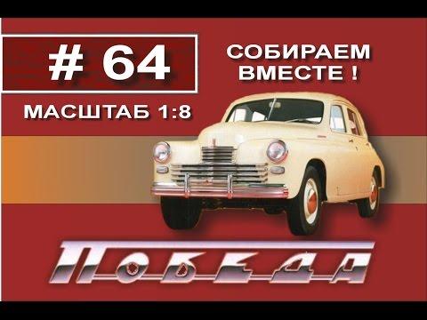 видео: Сборка модели Победа М20 1:8 Деагостини - 64 выпуск из 100