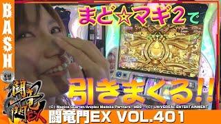 【まどマギ2】Mami☆ 闘竜門EX vol.401 《メッセ高円寺本館》 [BASHtv][パチスロ][スロット]