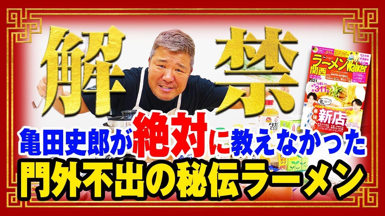 【解禁】亀田史郎が絶対に教えなかった門外不出の秘伝ラーメン!