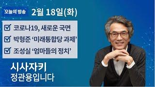 시사자키 정관용입니다|실시간 방송 듣기|2월 18일(화)|조성실 예비후보