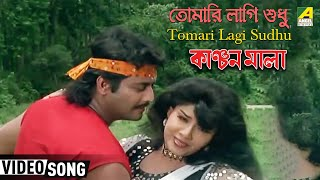 Tomari Lagi Sudhu | Kanchan Mala| Bengali Movie Song | Sabina Yasmin