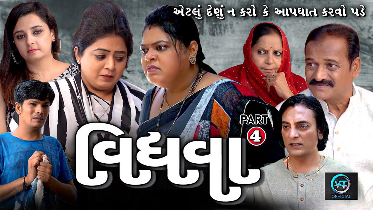 Download ભાગ - 4 || વિધવા - વહુ || Gujarati Short Film || Gujarati Family Drama || Gujarati Natak
